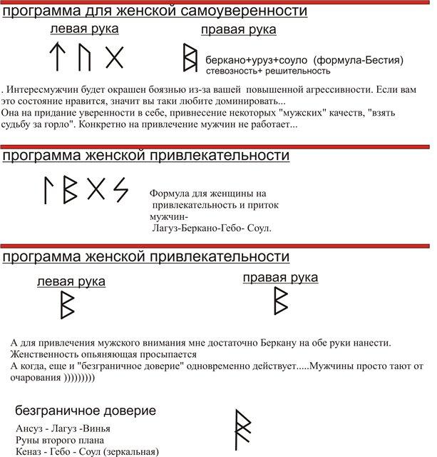 Магические символы. Символика в магии. Символы талисманы. 7c67902f19c8