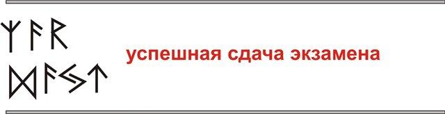 Рунескрипты и вязи для учебы, знаний, профессии, работы 9e890d03cef4