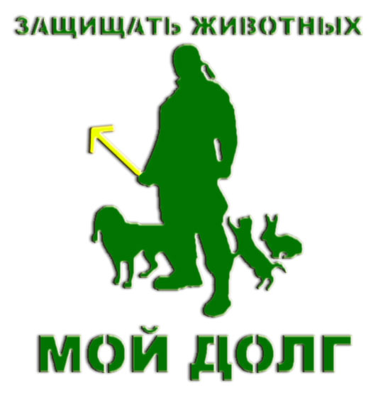 Права животных Protect